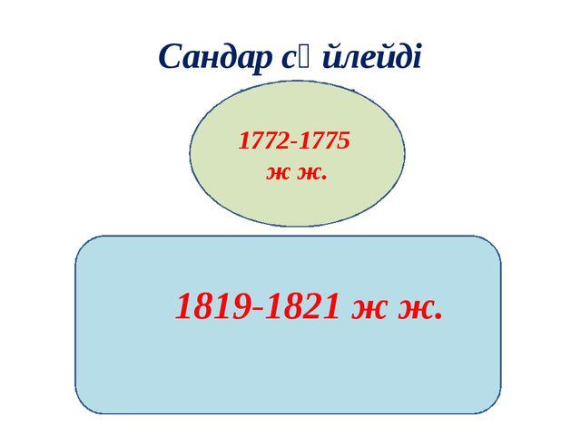 Сандар сөйлейді 1772-1775 ж ж. 1819-1821 ж ж.