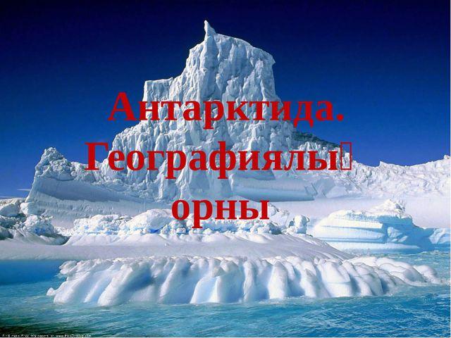 Антарктида. Географиялық орны