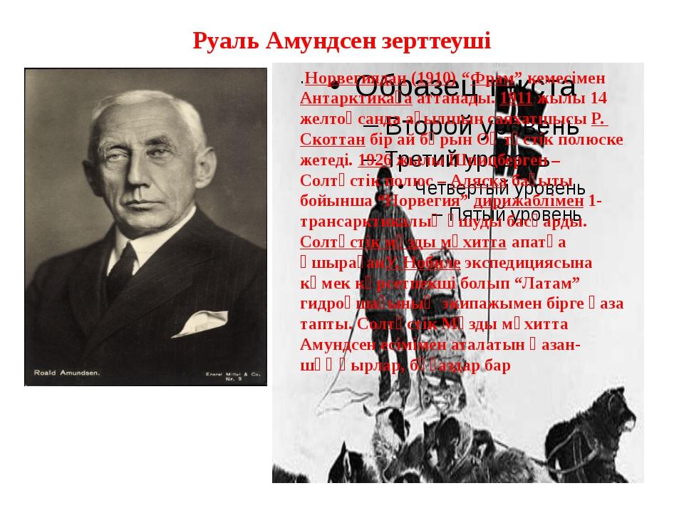 """Руаль Амундсен зерттеуші .Норвегиядан(1910) """"Фрам"""" кемесіменАнтарктикағаатт..."""