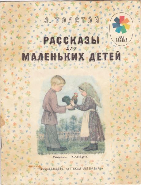 C:\Users\фора\Desktop\проект по литературе\Downloads\34. Рассказы для маленьких детей (обложка).jpg
