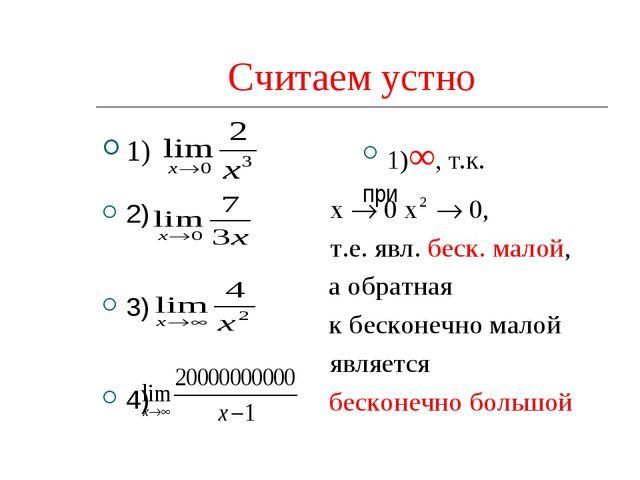 1) 2) 3) 4) 1)∞, т.к. при Считаем устно