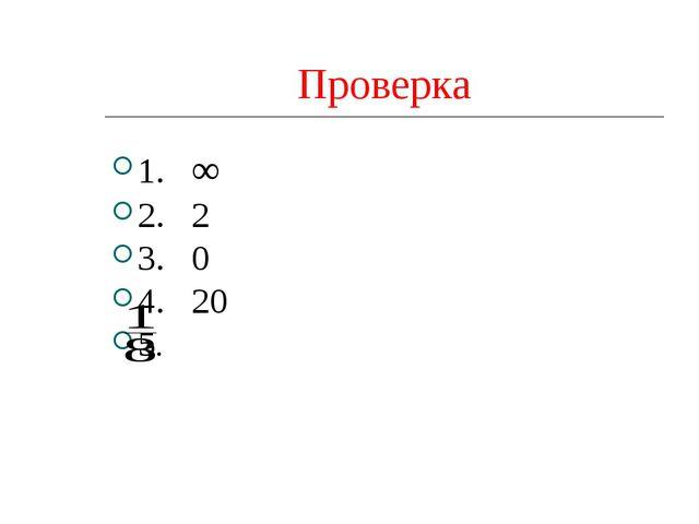 1. ∞ 2. 2 3. 0 4. 20 5. Проверка