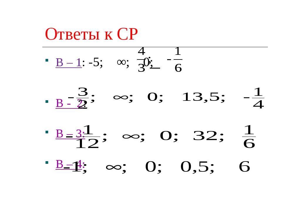 В – 1: -5; ∞; 0; В - 2: В – 3: В – 4: Ответы к СР