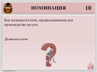 НОМИНАЦИЯ 30 Фурмы Как называются отверстия в доменной печи, предназначенные