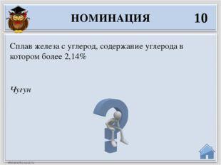 Чугун Сплав железа с углерод, содержание углерода в котором более 2,14% НОМИН