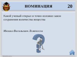 Михаил Васильевич Ломоносов Какой ученый открыл и точно изложил закон сохране