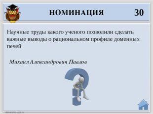 Михаил Александрович Павлов Научные труды какого ученого позволили сделать ва