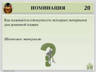 НОМИНАЦИЯ 10 Доменная печь Как называется печь, предназначенная для производс