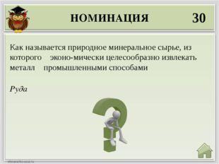 НОМИНАЦИЯ 20 Колошник, шахта, распар, заплечики, горн Назовите основные конст