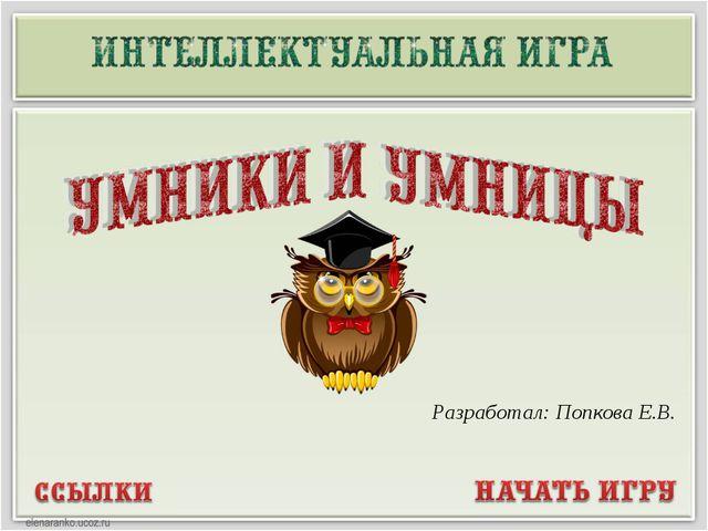 Разработал: Попкова Е.В.