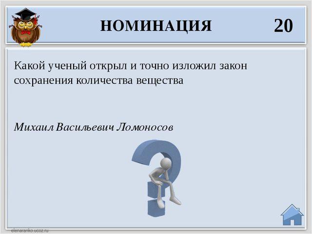 Михаил Васильевич Ломоносов Какой ученый открыл и точно изложил закон сохране...