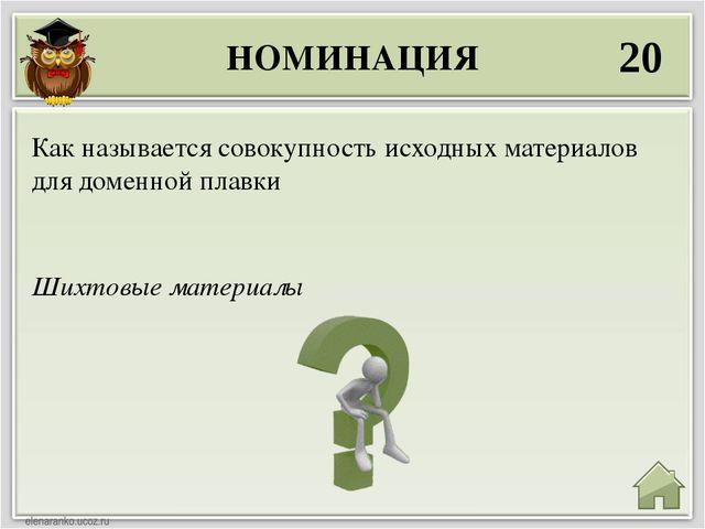 НОМИНАЦИЯ 10 Доменная печь Как называется печь, предназначенная для производс...