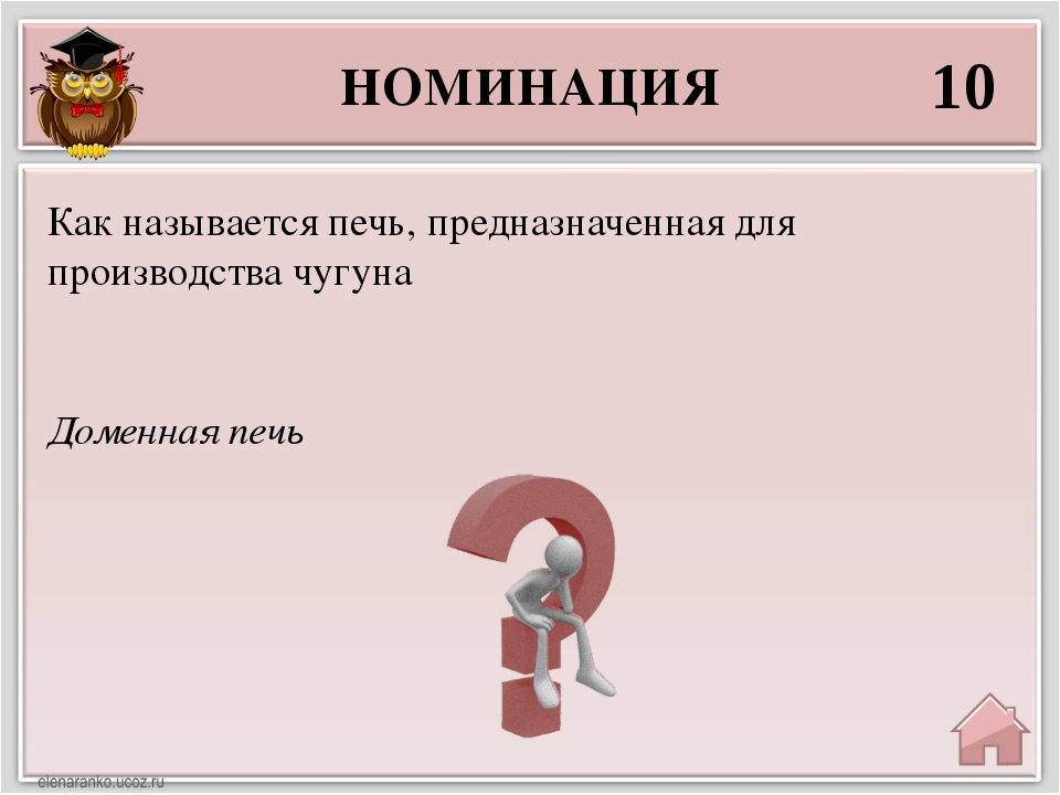 НОМИНАЦИЯ 30 Фурмы Как называются отверстия в доменной печи, предназначенные...