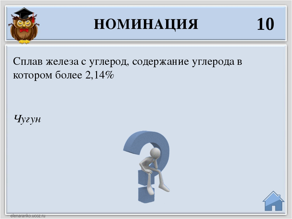 Чугун Сплав железа с углерод, содержание углерода в котором более 2,14% НОМИН...