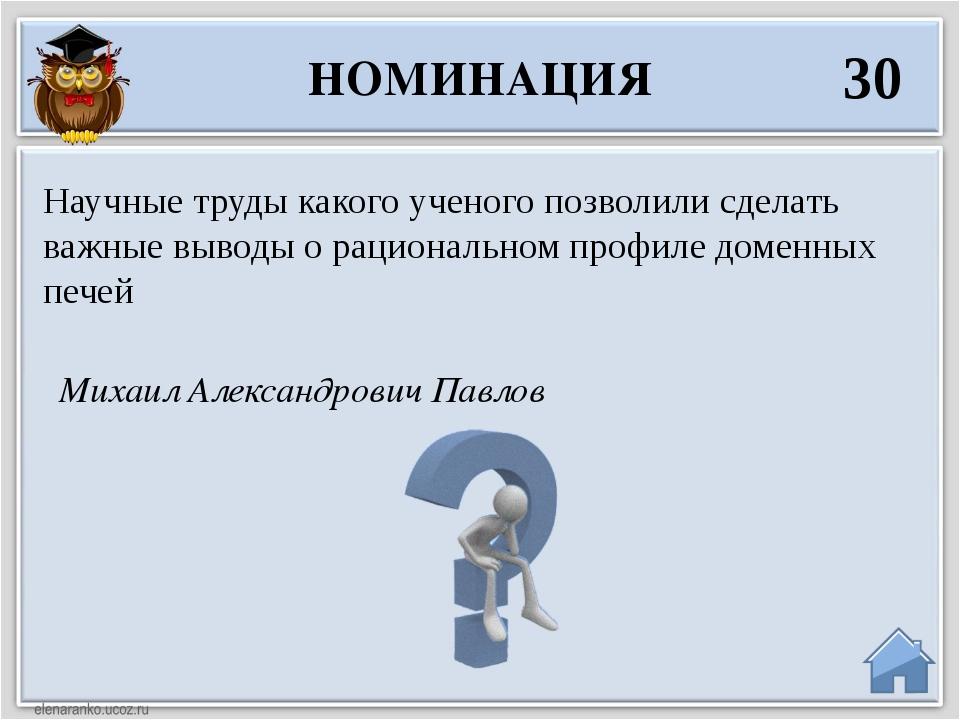 Михаил Александрович Павлов Научные труды какого ученого позволили сделать ва...