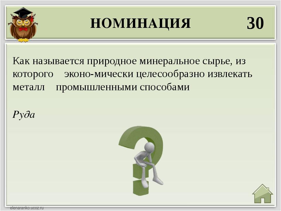 НОМИНАЦИЯ 20 Колошник, шахта, распар, заплечики, горн Назовите основные конст...