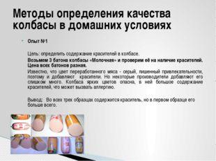 Методы определения качества колбасы в домашних условиях Опыт №1 Цель: определ