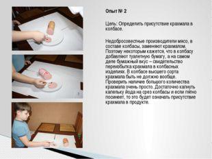 Опыт № 2 Цель: Определить присутствие крахмала в колбасе. Недобросовестные пр