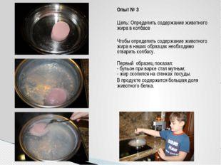 Опыт № 3 Цель: Определить содержание животного жира в колбасе Чтобы определит
