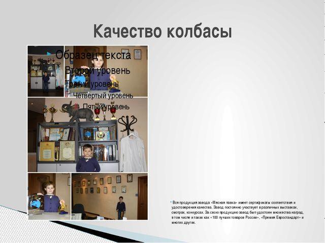 Вся продукция завода «Мясная лавка» имеет сертификаты соответствия и удостов...