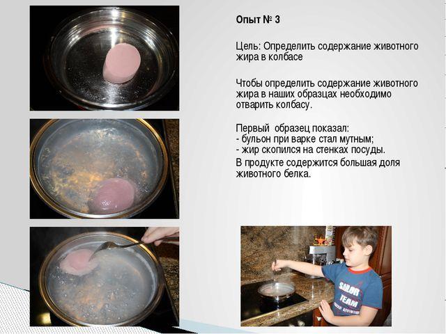 Опыт № 3 Цель: Определить содержание животного жира в колбасе Чтобы определит...