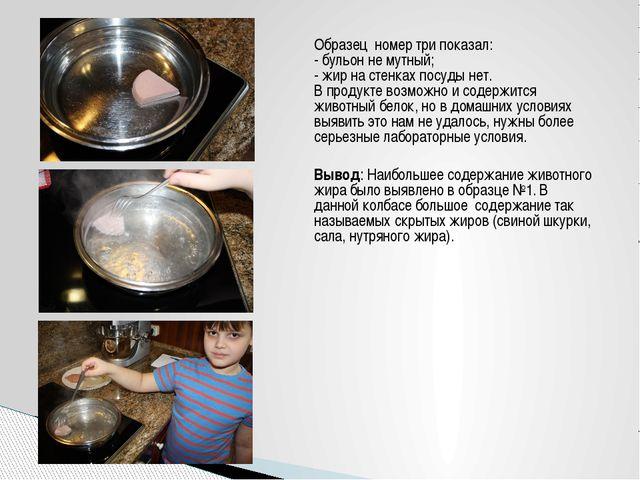 Образец номер три показал: - бульон не мутный; - жир на стенках посуды нет. В...