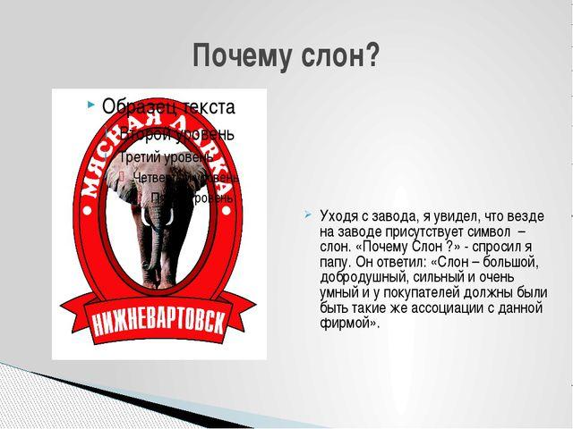 Уходя с завода, я увидел, что везде на заводе присутствует символ – слон. «По...