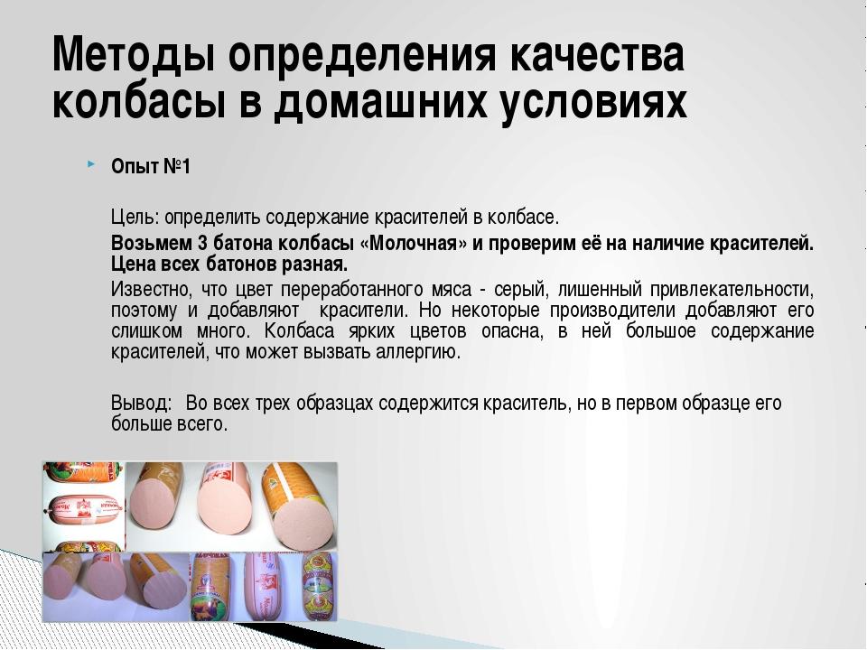 Методы определения качества колбасы в домашних условиях Опыт №1 Цель: определ...