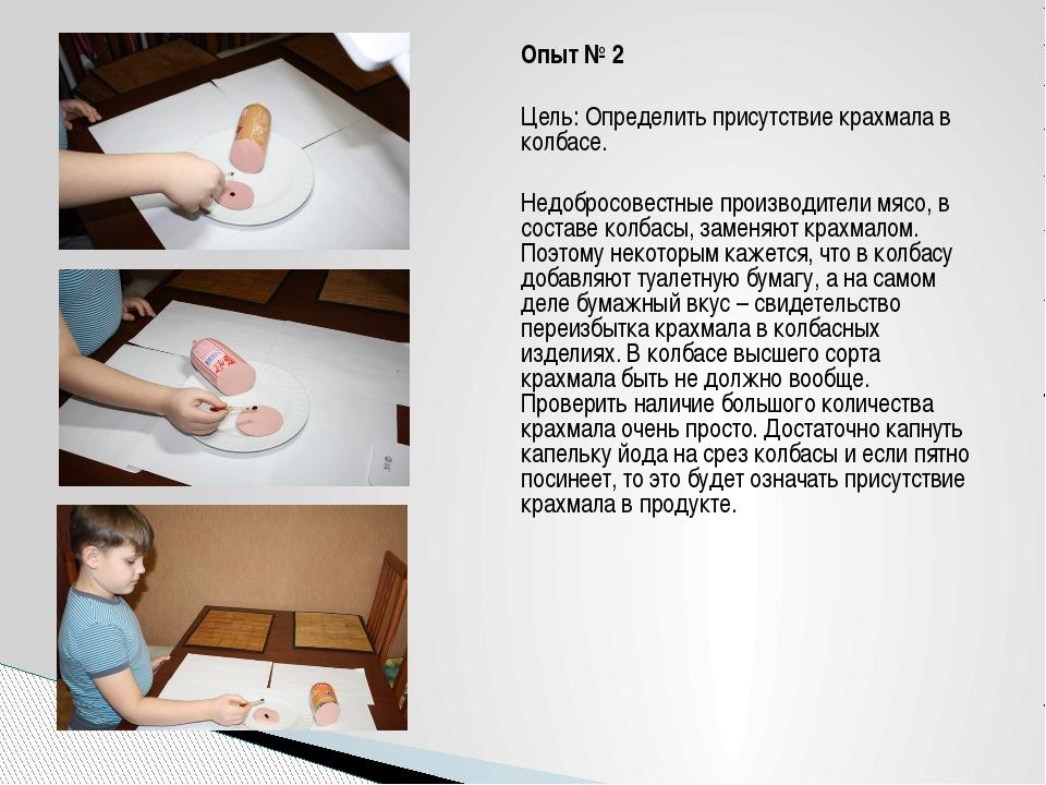 Опыт № 2 Цель: Определить присутствие крахмала в колбасе. Недобросовестные пр...