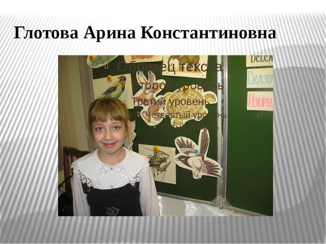 Глотова Арина Константиновна