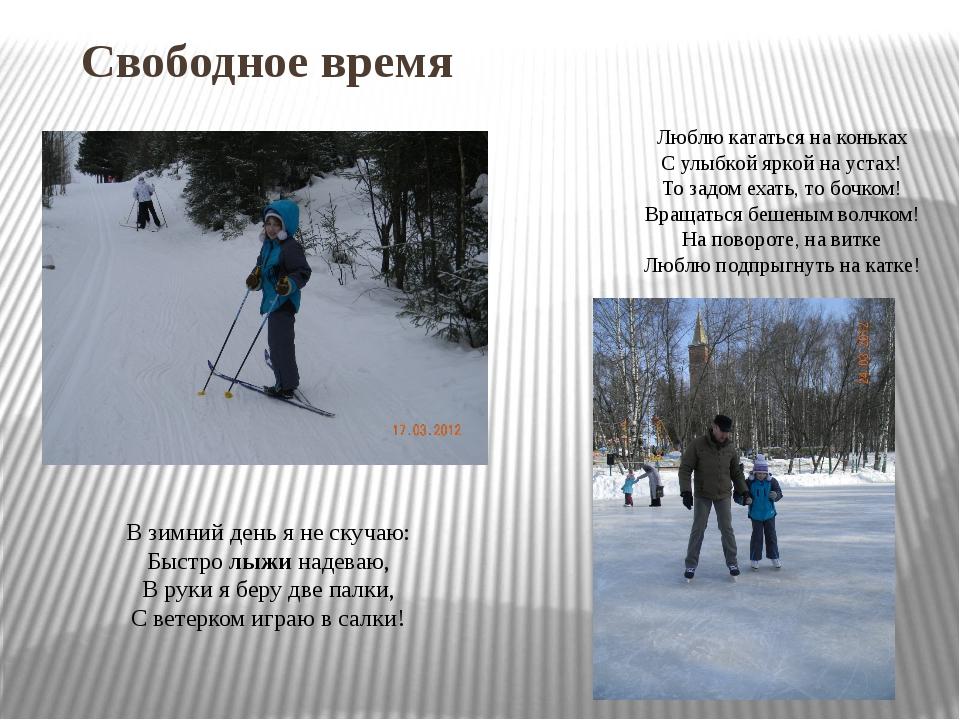 Свободное время Люблю кататься на коньках С улыбкой яркой на устах! То задом...