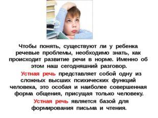 Чтобы понять, существуют ли у ребенка речевые проблемы, необходимо знать, ка