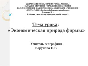 Тема урока: «Экономическая природа фирмы» ДЕПАРТАМЕНТ ОБРАЗОВАНИЯ ГОРОДА МОСК