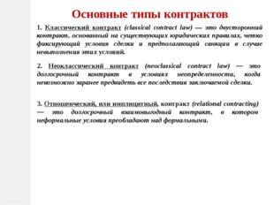 Основные типы контрактов 1. Классический контракт (classical contract law) —