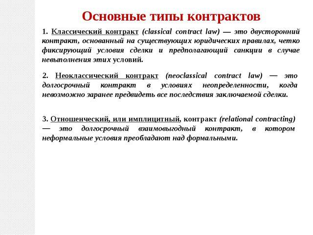 Основные типы контрактов 1. Классический контракт (classical contract law) —...