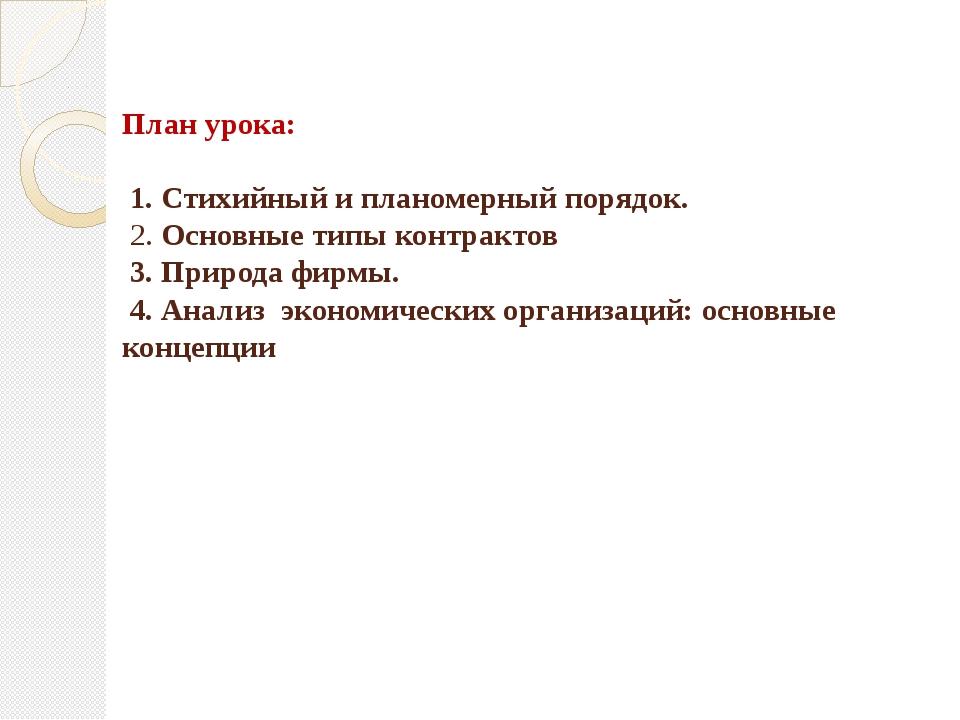План урока: 1. Стихийный и планомерный порядок. 2. Основные типы контрактов 3...