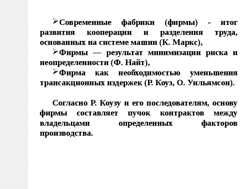 Современные фабрики (фирмы) - итог развития кооперации и разделения труда, ос...