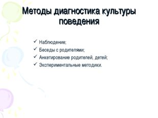 Методы диагностика культуры поведения Наблюдение; Беседы с родителями; Анкети