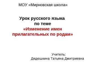 МОУ «Мирновская школа» Урок русского языка по теме «Изменение имен прилагател