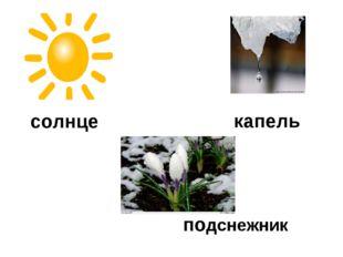 капель подснежник солнце