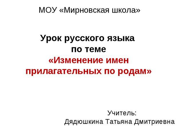 МОУ «Мирновская школа» Урок русского языка по теме «Изменение имен прилагател...