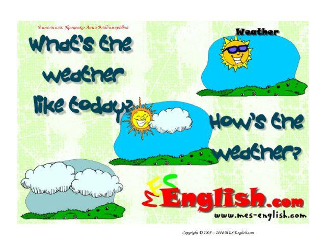 Copyright © 2005 – 2006 MES-English.com Выполнила: Проценко Анна Владимировна