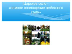 Царское село - «земное воплощение небесного сада»