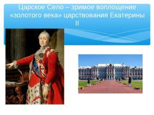 Царское Село – зримое воплощение «золотого века» царствования Екатерины II