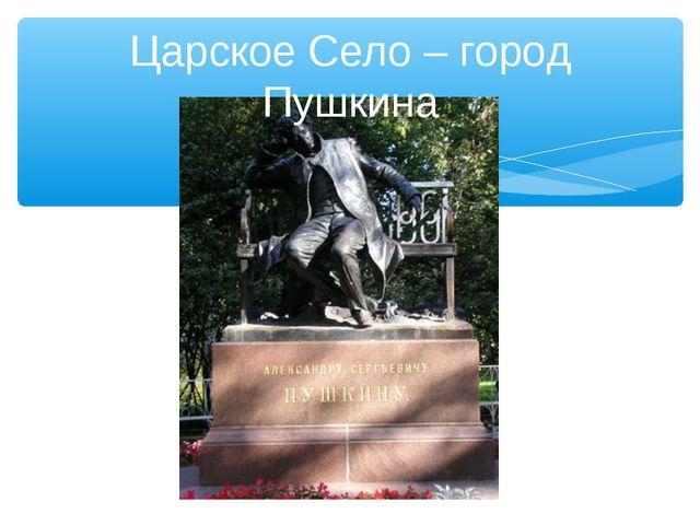 Царское Село – город Пушкина