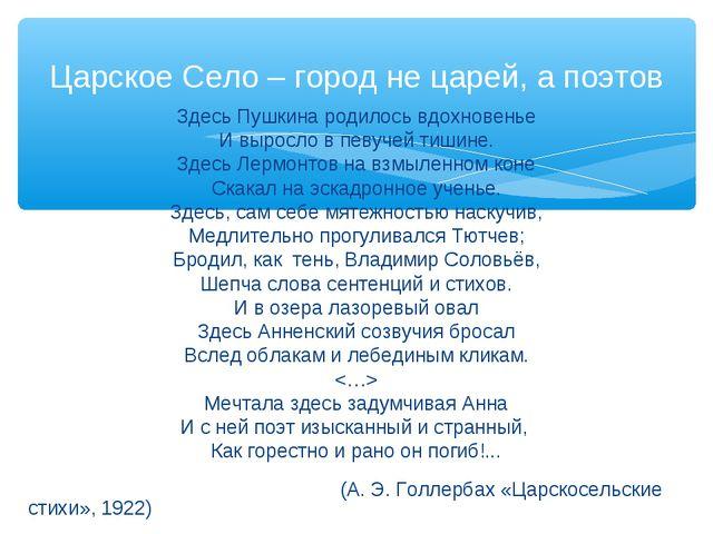 Здесь Пушкина родилось вдохновенье И выросло в певучей тишине. Здесь Лермонто...