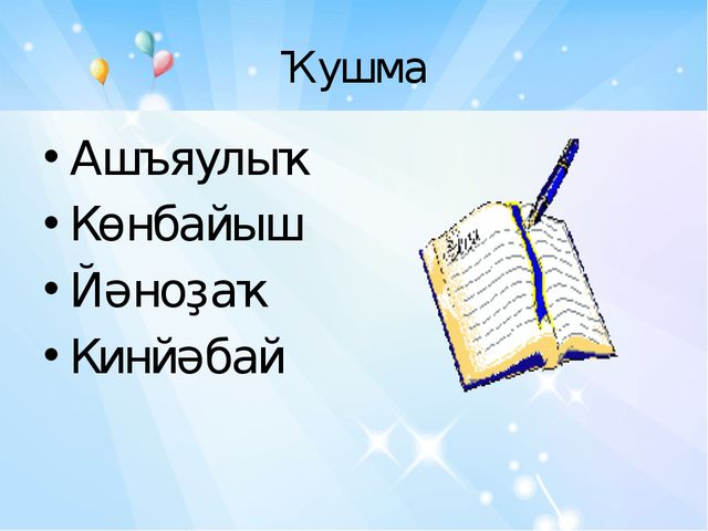 Ҡушма Ашъяулыҡ Көнбайыш Йәноҙаҡ Кинйәбай