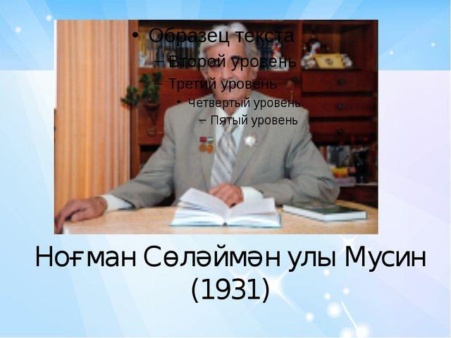 Ноғман Сөләймән улы Мусин (1931)