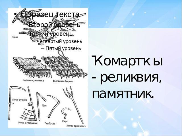 Ҡомартҡы - реликвия, памятник.