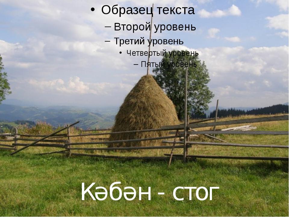 Кәбән - стог